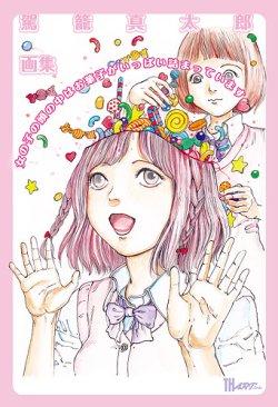 画像1: 駕籠真太郎『女の子の頭の中はお菓子がいっぱい詰まっています』サイン入り