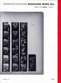 画像1: 長野重一『マガジン・ワーク60年代』サイン入り/限定700部