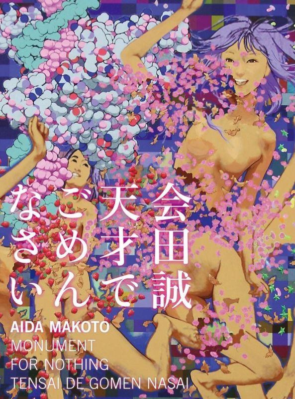 会田誠の画像 p1_28