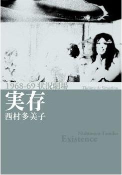 西村多美子『実存 1968-1969状況劇場』サイン入り  西村多美子『実存 1968-1969